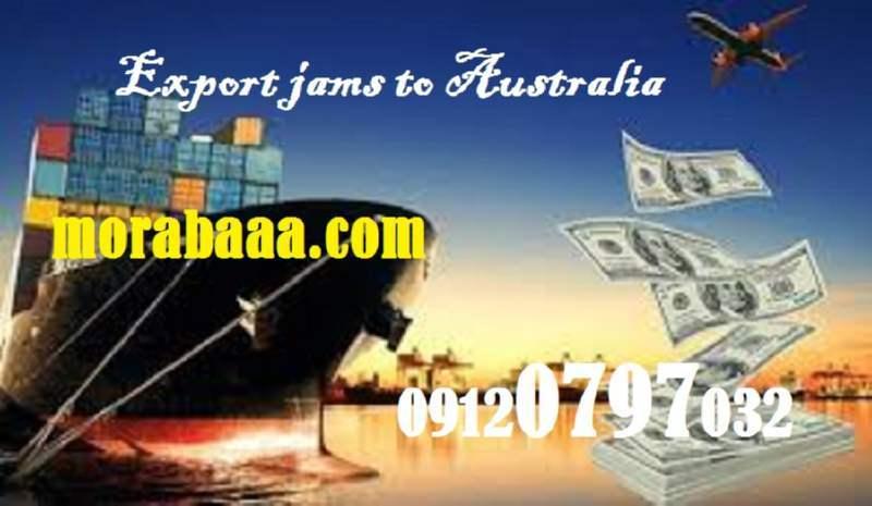 صادرات مربا به استرالیا